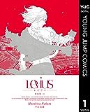 Levius 新装版 上 (ヤングジャンプコミックスDIGITAL)