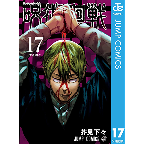 呪術廻戦 17 (ジャンプコミックスDIGITAL)