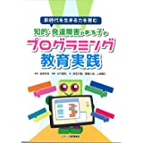知的・発達障害のある子のプログラミング教育実践