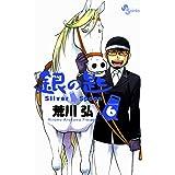 銀の匙 Silver Spoon(6) (少年サンデーコミックス)