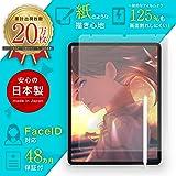 「キングダムフィルム」 iPad Pro 12.9 (2018) ペーパーライク フィルム 紙のような描き心地 反射低減 アップルペンシル(apple pencil)対応 貼付け失敗時 1枚無料交換 日本製