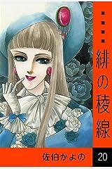 緋の稜線 (20) Kindle版