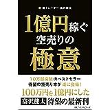 1億円稼ぐ空売りの極意 (BEST TIMES books)