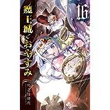 魔王城でおやすみ(16) (少年サンデーコミックス)