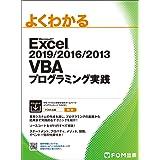 Excel 2019/2016/2013 VBAプログラミング実践 (よくわかる)
