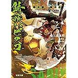 錆喰いビスコ7 瞬火剣・猫の爪 (電撃文庫)