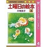 土曜日の絵本 4 (マーガレットコミックスDIGITAL)