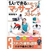 1人でできるスポーツマッサージ&ストレッチ ~「ゆるめる」+「ほぐす」+「伸ばす」 3ステップで疲労を回復 けがや痛みに効く! ~