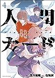 人間カード(4) (アース・スターコミックス)