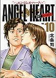 エンジェル・ハート1STシーズン 10 (ゼノンコミックスDX)