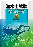 潜水士試験徹底研究(改訂3版)