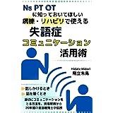Ns PT OTに知っておいてほしい  病棟・リハビリで使える失語症コミュニケーション活用術