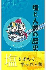 塩と人類の歴史 〜塩を求めて争った人類〜 (桃園出版 三国舎) Kindle版