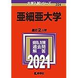 亜細亜大学 (2021年版大学入試シリーズ)