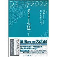 デイリー六法2022 令和4年版