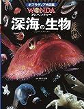 深海の生物 (WONDAアドベンチャー)