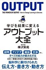 学びを結果に変えるアウトプット大全 Kindle版