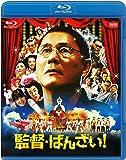 監督・ばんざい! [Blu-ray]