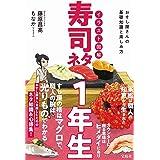 イラスト図解 寿司ネタ1年生