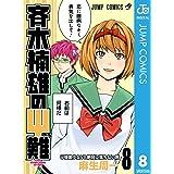 斉木楠雄のΨ難 8 (ジャンプコミックスDIGITAL)