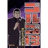 ゴルゴ13(126) (コミックス単行本)
