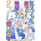 冬フェンリルの愛子となった私が、絶望から癒されていく話 2巻 (まんが王国コミックス)
