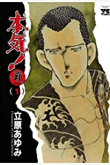 本気! Samdhana(サンダーナ) (1) (ヤングチャンピオン・コミックス) Kindle版