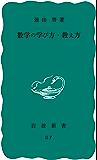数学の学び方・教え方 (岩波新書)
