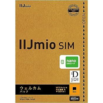 (届いたらすぐに使える)【Amazon.co.jp限定】 IIJmio SIM ウェルカムパック (SMS) nanoSIM ※データ倍増キャンペーン実施中
