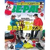BE-PAL(ビ-パル) 2020年 01 月号 [雑誌]