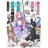 落ちぶれ王女と異世界勇者の建国史 (1) (芳文社コミックス/FUZコミックス)