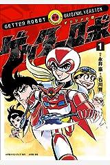 オリジナル版 ゲッターロボ (1) (復刻名作マンガシリーズ) コミック