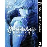 Blue Heaven 2 (ヤングジャンプコミックスDIGITAL)