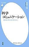 科学コミュニケーション (平凡社新書573)