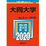 大同大学 (2020年版大学入試シリーズ)