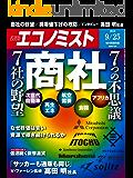 週刊エコノミスト 2018年09月25日号 [雑誌]