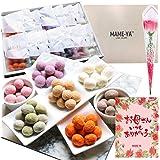 母の日 ギフト プレゼント MAME-YA(マミーヤ) 豆 お菓子 お豆7種×2袋の14個
