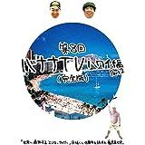 バナナTV ~ハワイ編 Part2~(完全版) [DVD]