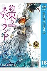 約束のネバーランド 18 (ジャンプコミックスDIGITAL) Kindle版