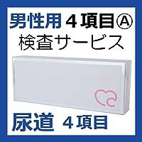 性感染症検査 4項目A 男性用 郵送検査キット 自宅で気軽に性病検査