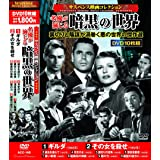 サスペンス 映画コレクション 名優が演じる暗黒の世界 裏切りと陰謀が渦巻く悪の世界の傑作選 ギルダ DVD10枚組 ACC-148