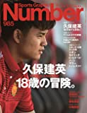Number(ナンバー)985号「久保建英18歳の冒険。Rising to a Real Star」 (Sports G…