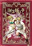 海王ダンテ (8) (ゲッサン少年サンデーコミックススペシャル)