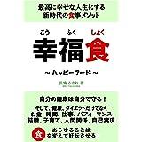 最高に幸せな人生にする新時代の食事メソッド幸福食〜ハッピーフード〜