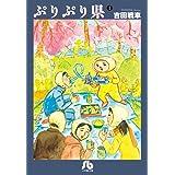 ぷりぷり県 1 (小学館文庫 よC 6)