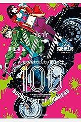ゾン100~ゾンビになるまでにしたい100のこと~(1) (サンデーGXコミックス) Kindle版