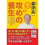 帯津良一「攻めの養生」CD4枚組 (<CD>)