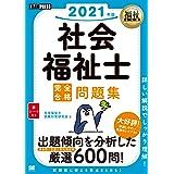 福祉教科書 社会福祉士 完全合格問題集 2021年版