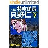 特命係長 只野仁 デラックス版 3