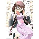 宮本サクラが可愛いだけの小説の漫画。(2) (マガジンエッジKC)